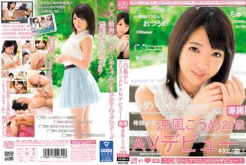 DVAJ-284 Alice JAPAN Debut From Ni Yoshida! Cool Breeze