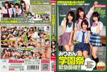 MKMP-206 Mariyo School Festival Urgent Holding! ! ~ Kizapon Danger, Ambition Of Abe Nomo ~