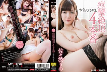 MXGS-1004 Instinct Bare Cicadas Cum Swallow 4 Full Production Sasanami Rin