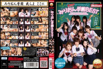"MKMP-207 KMP Presents MIRONEN Gakuen BEST - Present Off-ceremony ""Miriokakuen"" Boasts The Students Who Are Proud Of Themselves! !~"