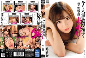 DVAJ-311 From Now On I Will Buy A Lot Of Thick Sperm On Aya Sasami's Face.