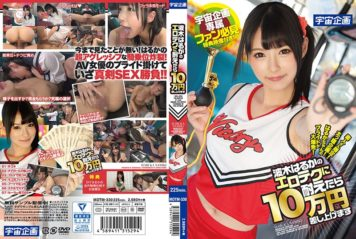 MDTM-330 I Will Give You 100,000 Yen If I Endure The Wave Tree Haruka Erotec