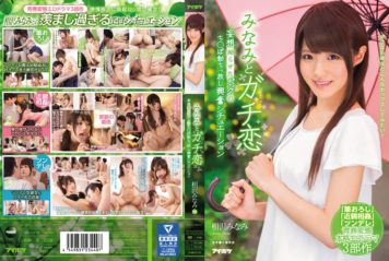 IPX-091 Natsumi And Gachi Love False Impatient I'm Getting Poked Ecstasy Excitement Situation Aizawa Minami