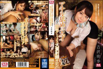SSNI-088 Riminal Genius Esthetician Akiho's Ultimate Detox Mass Ejaculation Salon Yoshizawa Akiho