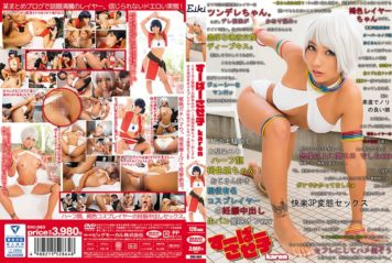 EIKI-063 Supesquart Karen SNS Half Face Brown Girls Who Are Familiar With The Flames Uproar!Pretending To Be An Uncle Pregnant Cosplay Active Famous Cosplay Year Off Paco Hypnotic Off Www