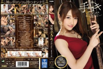 IPX-110 Ultimate Handjob Maniacs Fancy And Supple Long Fingers Play Hilarious Exquisite Handjob Harmony! Ayumi Ariyama
