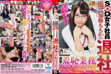SDMU-805 2nd Year SOD Female Employee's Youngest Advertisement Department 2nd Year Kato Momoka (22) Retirement The Last Shame Work Responds To Office H Requests While Being Watched By Co-workers Who Worked Together For 2 Years!