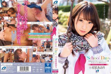 XVSR-362 School Days Azure Arima Ultra Sensitive Sensitive Girl Adult Lesson Nipple Koricoli Squirting SEX