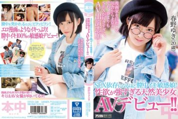 HND-528 Sensitive Daughter In The Vagina So Much To Depend On SEX!Natural Beauty Girl AV Debut That Sexuality Is Too Strong! ! Yuki Haruno (20 Years Old)