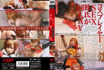 DJMS-004 Boyfriend Coterie AV Released Selfishly Take Cosplayers Aino SEX Hidden. Vol.03