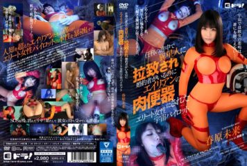 EDRG-015 Along The Way Future Elite Female Space Pilot Sunohara That Has Been In The Alien Of The Meat Urinal To Be Abducted By Aliens There Are Fiance Of Mission