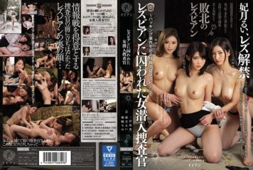 BBAN-186 Lesbians Trapped In Woman Infiltrating Investigators - Information Intercourse Over Hacking Cases Lesbian ~