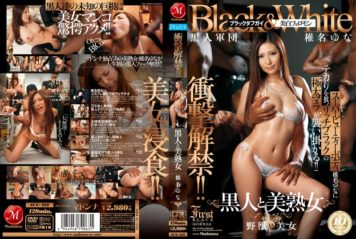 JUX-222 Shock Ban! ! Beautiful Mature Woman Yuna Shiina And Black