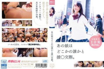 ZEX-352 That Girl Is Supportive With Someone Somewhere.