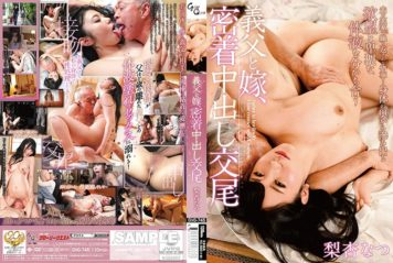 GVG-745 My Daughter And My Daughter-in-law, Close-in Cum Shot Male Cap King