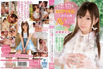 KAWD-939 Real Genuine Active Idol Yazuki Yazuta AV Banning Love Is Prohibited ... But I Can Not Stand It!Impact Debut
