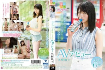 KMHR-045 Delicious Water Gushes From The Rich Natural Country To The Capital Kamigyo Koen