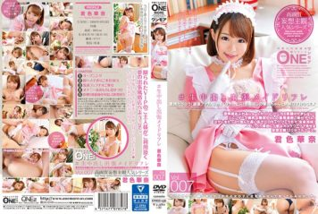 ONEZ-156 # Live Creaming Business Trip Maid Refre Vol.007 Kimi Hana