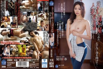 SHKD-814 Dedicated To The Wife Of A Married Couple Who Was Held Weakness In Ex-girlfriend