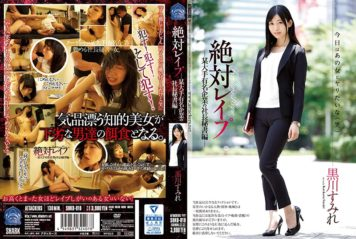 SHKD-818 Absolute Rape Sumitomo Kurokawa President's President Of A Well-known Major Company
