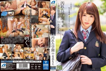 XVSR-251 Dirty School - Fire Of Distorted Passion ~ Flower