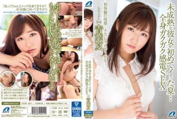 XVSR-421 Immature Girlfriend 's First Summer I Had