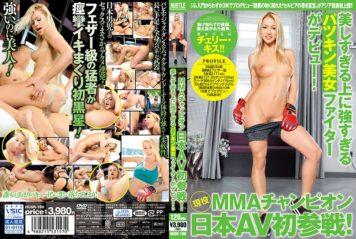 HUSR-160 Active MMA Champion Japan AV First Participation War