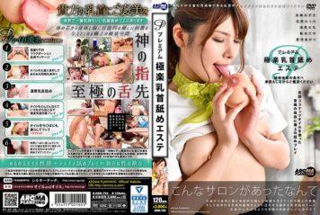 ARM-726 Premium Extravaganza Licking Essence