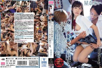 MIAE-354 I Helped From The Class DQN Corps But I Can Not Do Anything. Ai Aina