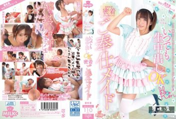 MILK-039 Always Inside Of Live Creatures Anytime Tightly-crafted Service Maid Hoshii Rin