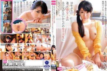 EKDV-567 Only My Childhood Friend I Met For The First Time In Ten Years Has Become A Female College Student With Erotic Body