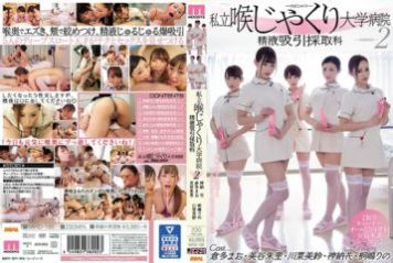 MIRD-186 Private Throat Massage University Hospital Semen Aspiration Collection Department 2
