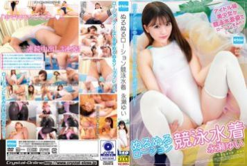 EKDV-600 Slimy Lotion Swimsuit Yui Nagase