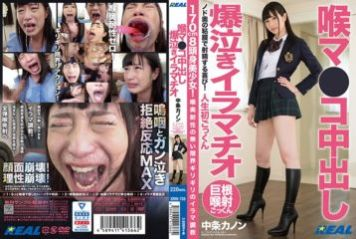 XRW-728 Throat Ma Co Creampie Blowout Deep Throating Nakajo Kanon