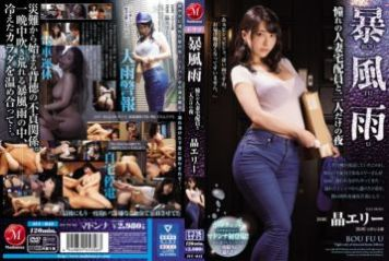 JUL-043 Storm A Longing Married Courier And The Night Of Only Two Aki Ellie