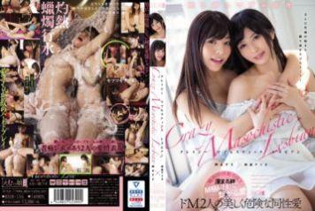 MISM-156 Crazy Masochistic Lesbian Azusa Misaki Kagura Aine