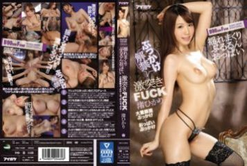 IPX-033 Shaking Swollen Pururun Boobs Crash FUCK Massive Face Bukkake